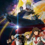 見て欲しいアニメ『宇宙戦艦ヤマト2199』